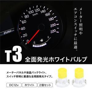T3 LED 拡散 ホワイト 全面発光 広角360° 白 2個 メーター オーディオ インジケーター シガーライター エアコンパネル 灰皿照明に _25192|ksplanning