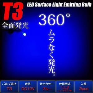 T3 LED 拡散 ブルー 全面発光 広角360° 青 2個 メーター オーディオ インジケーター シガーライター エアコンパネル 灰皿照明に _25193|ksplanning
