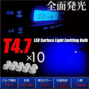 T4.7 LED 拡散 ブルー 全面発光 広角360° 青 10個 メーター オーディオ インジケーター シガーライター エアコンパネル 灰皿照明に _25195|ksplanning