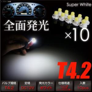 T4.2 LED 拡散 ホワイト 全面発光 広角360° 白 10個 メーター オーディオ インジケーター シガーライター エアコンパネル 灰皿照明に _25196|ksplanning