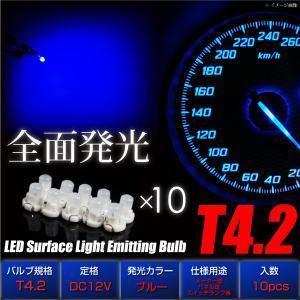 T4.2 LED 拡散 青/ブルー 全面発光 広角360° 青 10個 メーター オーディオ インジケーター シガーライター エアコンパネル 灰皿照明_25184 25197|ksplanning