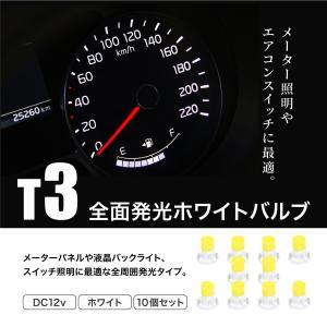 T3 LED 拡散 ホワイト 全面発光 広角360° 白 10個 メーター オーディオ インジケーター シガーライター エアコンパネル 灰皿照明に _25198|ksplanning