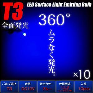 T3 LED 拡散 ブルー 全面発光 広角360° 青 10個 メーター オーディオ インジケーター シガーライター エアコンパネル 灰皿照明に _25199|ksplanning