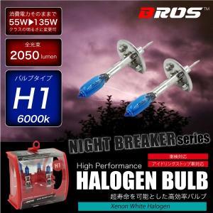 ハロゲンバルブ H1 55W 6000K 12V 135W/2050lm相当 車検対応 2個セット ...