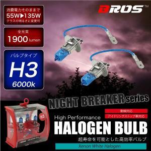 ハロゲンバルブ H3 55W 6000K 12V 135W/1900lm相当 車検対応 2個 ヘッドライト フォグランプ パーツ ホワイト 白 車 バイク _25224