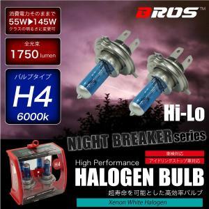 ハロゲンバルブ H4 55W 6000K 12V 145W/1750lm相当 車検対応 2個セット ...