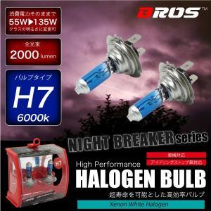 ハロゲンバルブ H7 55W 6000K 12V 135W/2000lm相当 車検対応 2個セット ...