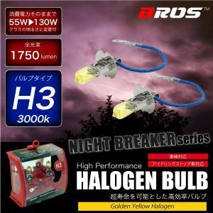 ハロゲンバルブ H3 55W 3000K 12V 130W/1750lm相当 車検対応 2個セット ...