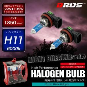 ハロゲンバルブ H11 55W 6000K 12V 135W/1850lm相当 車検対応 2個セット...