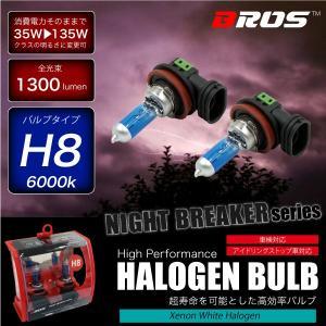 ハロゲンバルブ H8 35W 12V 6000K 【135w/1300lm相当】 車検対応 2個セッ...