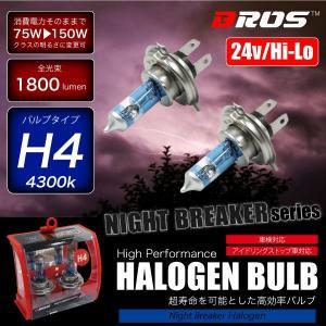 ハロゲンバルブ H4 70W 24V 4300K 【Hi150w/1800 Lo140w/1400lm相当】 2個セット 車検対応 ヘッドライト フォグランプ トラック ハロゲンランプ _25246|ksplanning