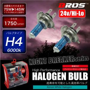 vハロゲンバルブ H4 70W 24V 6000K 【Hi145w/1750 Lo135w/1350lm相当】 2個セット 車検対応 ヘッドライト フォグランプ トラック ハロゲンランプ _25247