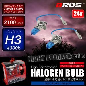 ハロゲンバルブ H3 70W 24V 4300K 【140w/2100lm相当】 2個セット 車検対応 ヘッドライト フォグランプ トラック ハロゲンランプ _25248|ksplanning