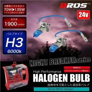 ハロゲンバルブ H3 70W 24V 6000k 【135w/1900lm相当】 2個セット 車検対応 ヘッドライト フォグランプ トラック ハロゲンランプ _25249