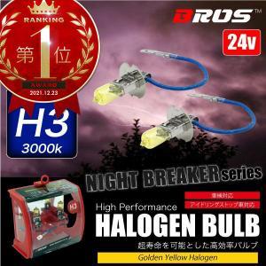 ハロゲンバルブ H3 70W 24V 3000k 【130w/1750lm相当】 2個セット  車検...