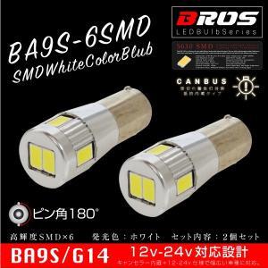 BA9S G14 LED SMD ホワイト バルブ 12V 24V キャンセラー内蔵 ピン角 180° 2個 輸入車 普通車 トラック 大型車 白 6000K 警告灯 _25253|ksplanning