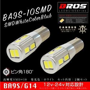 BA9S G14 LED SMD ホワイト バルブ 12V 24V キャンセラー内蔵 ピン角 180° 2個 輸入車 普通車 トラック 大型車 白 6000K 警告灯 _25254