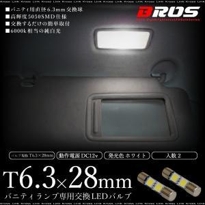 T6.3×28mm LED ホワイト 5050SMD×2発 ヒューズ管タイプ 2個 バニティランプ バニティーミラーランプ バイザーミラーランプ  _25258|ksplanning