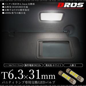 T6.3×31mm LED ホワイト 5050SMD×2発 ヒューズ管タイプ 2個 バニティランプ バニティーミラーランプ バイザーミラーランプ ルームランプ 等 _25260|ksplanning