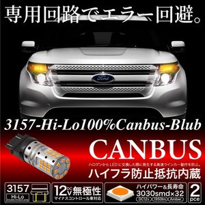3157 Hi-Lo 100% CANBUS LEDバルブ エラー回避抵抗器内蔵 アンバー SMD あすつく対応 _25267|ksplanning