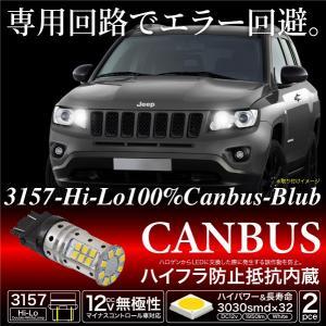 3157 Hi-Lo 100%CANBUS LEDバルブ エラー回避抵抗器内蔵 白 smd×32連 あすつく対応 _25268|ksplanning