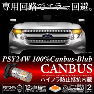 PSY24W 100%CANBUS LEDバルブ エラー回避抵抗器内蔵 アンバー smd×32連  あすつく対応 _25271|ksplanning