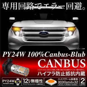 PY24W 100%CANBUS LEDバルブ エラー回避抵抗器内蔵 アンバー smd×32連 あすつく対応 _25272|ksplanning