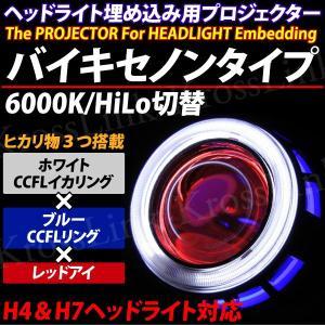 バイキセノンプロジェクター ヘッドライト/埋め込み H4 H7  HID/LED/CCFL イカリング ホワイト/ブルー/レッド _92042|ksplanning