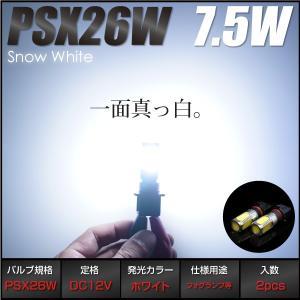 PSX26W LED 7.5W ホワイト 白 CREE フォグランプ フォグバルブ 2個 フォグライト _27132(27132)|ksplanning
