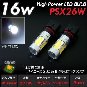 PSX26W LED フォグランプ/バルブ ホワイト 16W CREE/SMD プロジェクターレンズ 2個 ハイエース 200系/後期 カマロ フォグライト/白_27144(27144)|ksplanning