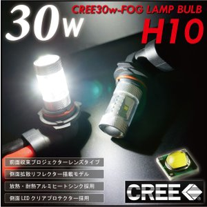 H10 LED ホワイト フォグランプ バルブ CREE 30W プロジェクターレンズ 2個 フォグバルブ 白 爆光 拡散 汎用 パーツ あす つく _27154|ksplanning