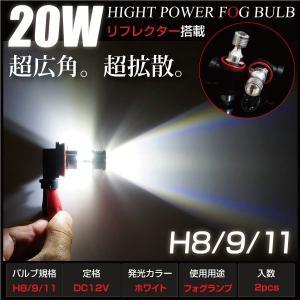 H8/9/11 LED フォグランプ 白 20W 広角/拡散 リフレクター搭載/LEDバルブ 特殊放熱 アルミヒートシンク プロジェクターレンズ_27185|ksplanning