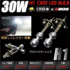 H1 LED バルブ 30W CREE ホワイト/白 フォグランプ フォグバルブ 2個  プロジェク...