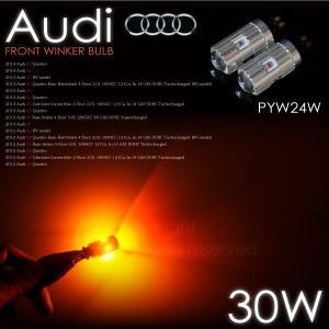 アウディ フロント ウインカー 30W LED アンバー PYW24W PWY24W CREE 2個 Audi A3 A4 A5 S4 S5 2012 2013 2014 バルブ あすつく _27189|ksplanning