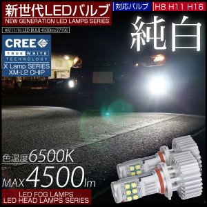 H8/H9/H11/H16 LED フォグランプ CREE/4500LM/6500K 純白光 2個セット 12/24V   LEDバルブ/車/バイク/ホワイト/白/LEDフォグランプ _27196(27196)