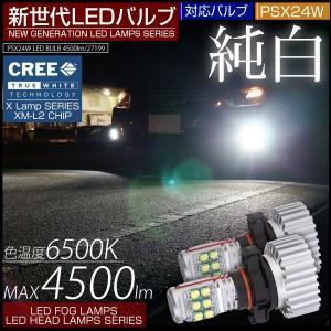 PSX24W LED フォグランプ 30W CREE 4500LM 6500K 純白光 2個 12V 24V フォグバルブ ホワイト フォグライト _27199|ksplanning