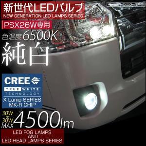 LED バルブ フォグランプ/ヘッドライト PSX26W 30W CREE 4500LM/6500K 12V/24V 2個 白/ホワイト/車/バイク _27203(27203)|ksplanning