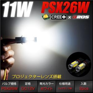 PSX26W LED 11W ホワイト 白 CREE フォグランプ フォグバルブ/フォグライト 2個 _27206(27206)|ksplanning