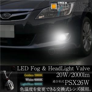 PSX26W CREE LED 20W 2000LM フォグランプ ヘッドライト バルブ 3000K 6000K 8000K 2個 12V/24V 2000ルーメン ハイエース 200系 3型 後期 4型 _27219|ksplanning