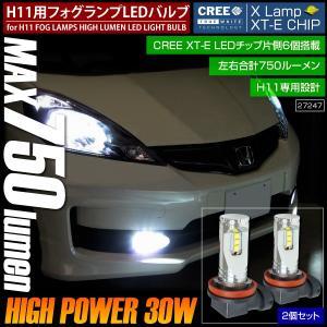 H11 LED フォグ CREE XT-E 30W 左右計/750LM 6500K ホワイト バルブ 2個 フォグランプ 750ルーメン ハイパワー _27247|ksplanning