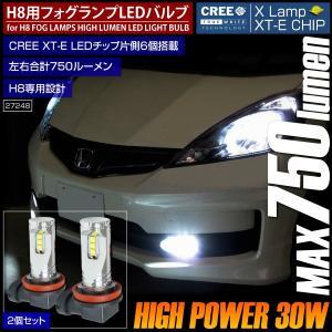 H8 LED フォグ CREE XT-E 30W 左右計/750LM 6500K ホワイト バルブ 2個 フォグランプ 750ルーメン ハイパワー _27248|ksplanning