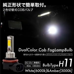 H11 LED フォグランプ バルブ COB ホワイト イエロー 2色 40W 850lm 6000K 3000K 無加工取付け 無極性 白色 黄色 フォグライト フォグバルブ _27280|ksplanning