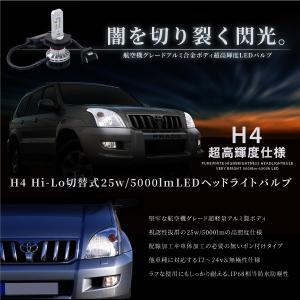 LED ヘッドライト H4 Hi/Lo 切替式 30W 5000lm 左右 防水/防塵 高輝度 あすつく対応 _27288|ksplanning