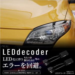 LED キャンセラー デコーダー H4/Hi-Lo 警告灯点灯 不点灯防止 2本セット 抵抗器 チラツキ防止 あすつく対応 _27300|ksplanning