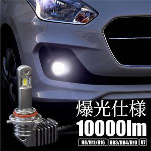 H7 HB3 HB4 H10 H8 H11 H16/jp LED ヘッドライト フォグランプ ホワイ...