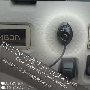 LED スイッチ プッシュスイッチ 汎用 12V 車用 制御 コントロール ON OFF 切替 電装品 インジケーター 3極カプラ 貼付け型 小型スイッチ _28177|ksplanning