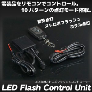 LED ストロボ フラッシュ コントローラー 汎用/12V/10パターン切り替え/点灯/消灯/ストロボ/フェード/遠隔操作/小型/薄型/_28181(28181)|ksplanning