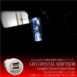 シフトノブ MT LED 気泡入り/光るクリスタルシフトノブ/10cm/ホワイト/汎用/12V/カー用品/カスタム/パーツ/内装/ドレスアップ/アクセサリー/_28201|ksplanning