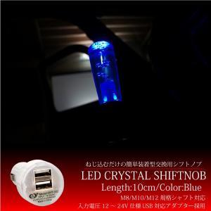 シフトノブ MT LED 気泡入り/光るクリスタルシフトノブ/10cm/ブルー/汎用/12V/カー用品/カスタム/パーツ/内装/ドレスアップ/アクセサリー/_28202|ksplanning