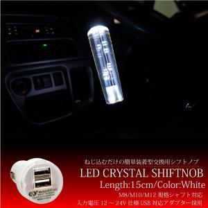 シフトノブ MT LED 気泡入り/光るクリスタルシフトノブ/15cm/ホワイト/汎用/12V/カー用品/カスタム/パーツ/内装/ドレスアップ/アクセサリー/_28204|ksplanning